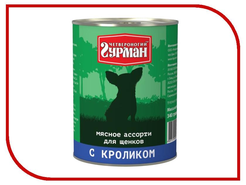 Корм Четвероногий Гурман Мясное ассорти с кроликом 340г для собак 60759