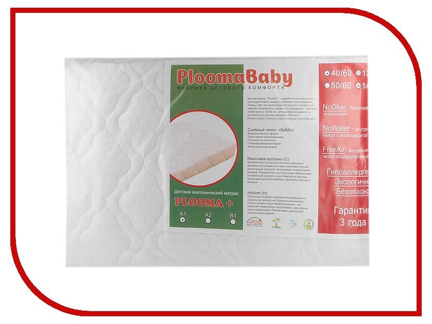 Детский матрас PloomaBaby + HC14/40 14x40x60cm