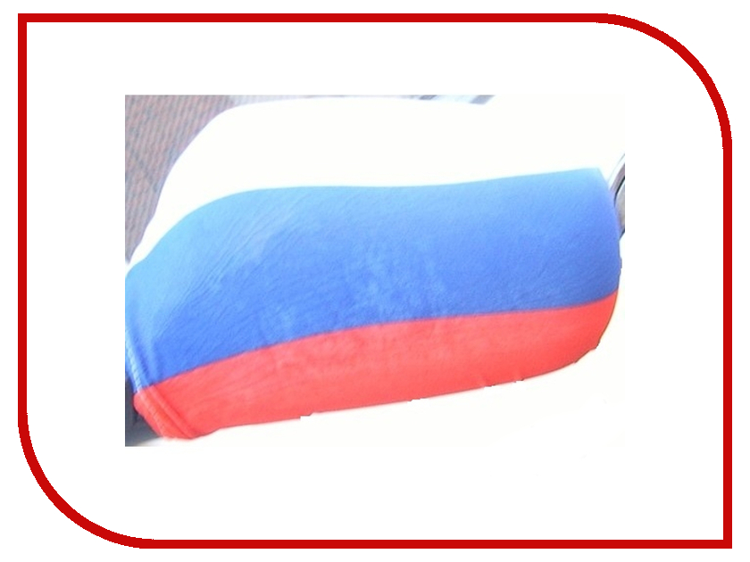 Аксессуар СмеХторг Чехлы на автозеркала флаг РФ