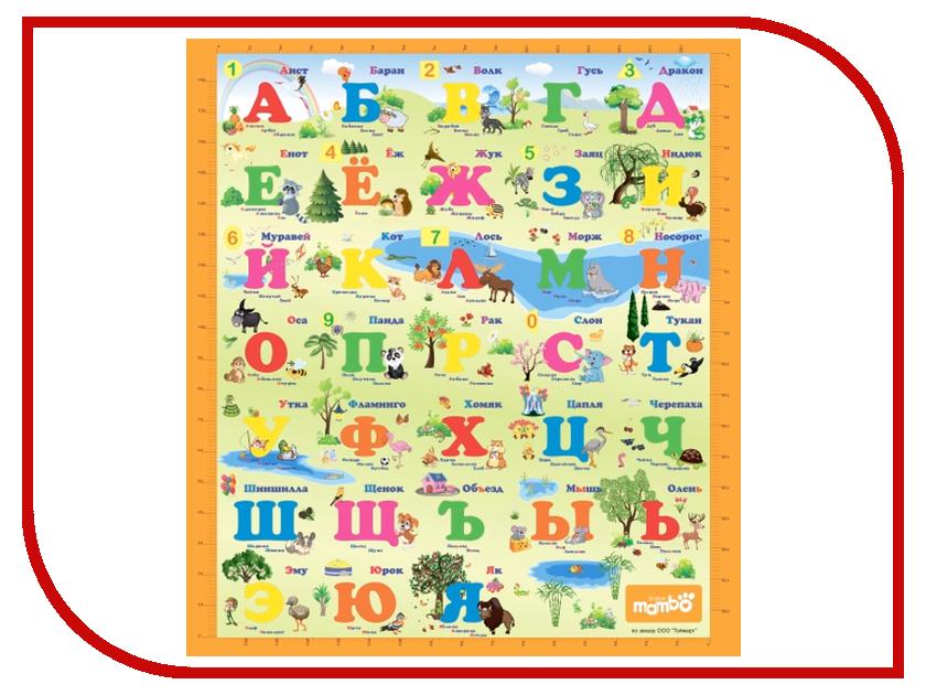 Развивающий коврик Mambobaby Русский Алфавит 004ТМ игровые коврики mambobaby развивающий коврик морские жители односторонний 200х180х0 5см