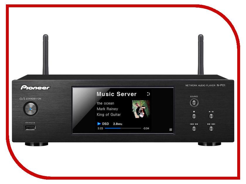 Сетевой аудио проигрыватель Pioneer N-P01 сетевой аудио проигрыватель marantz na8005 black