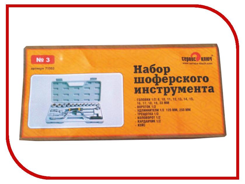 Набор инструмента Сервис Ключ №3 71553<br>