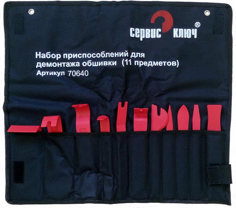 Инструмент Сервис Ключ 70640 - набор приспособлений для демонтажа обшивки