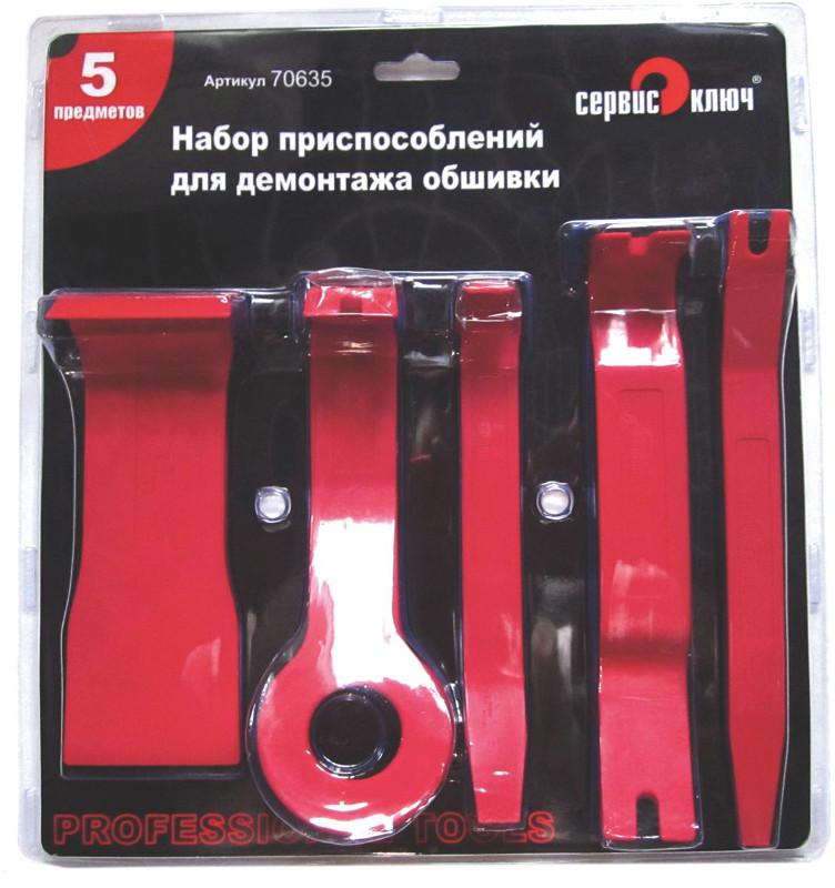 Сервис ключ 70635