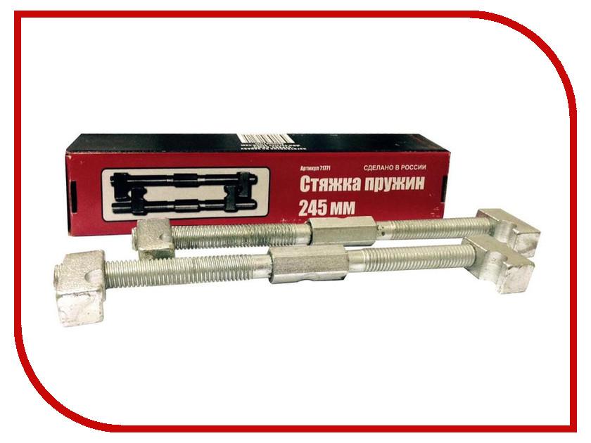Стяжка пружин Сервис Ключ 71771 245мм инструмент набор штифтов сервис ключ 73150 разрезных пружинных цилиндрических 315 предметов