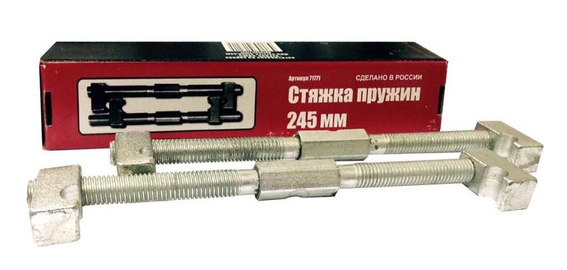 Инструмент Стяжка пружин Сервис ключ 245мм 71771 цены онлайн