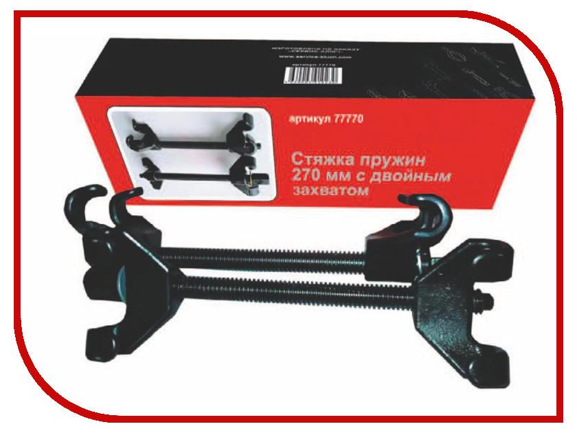 Инструмент Сервис Ключ 77770 - стяжка пружин 270мм<br>