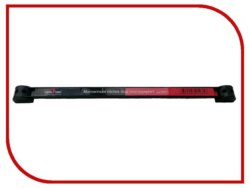 Инструмент Сервис Ключ 70875 - магнитная полка под инструмент<br>