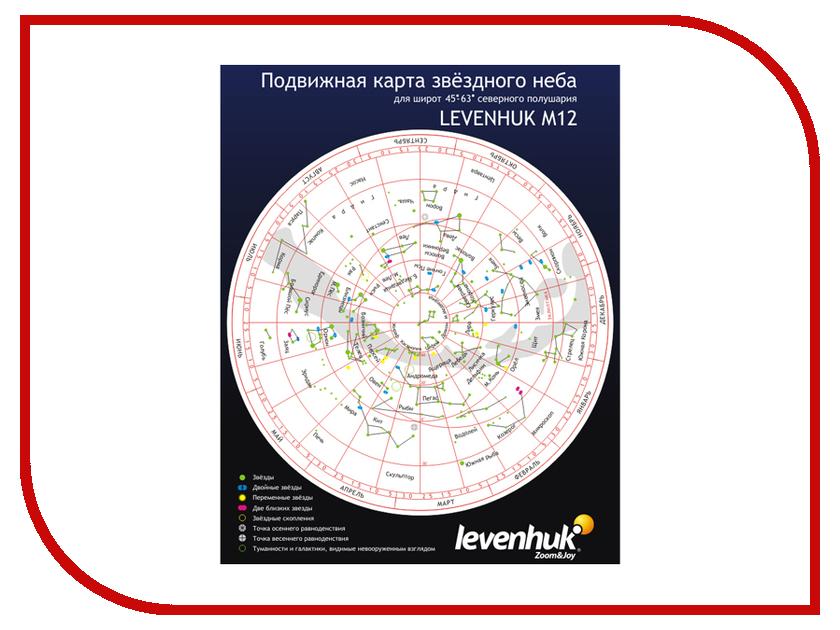 Карта звездного неба Levenhuk M12 - малая 13992