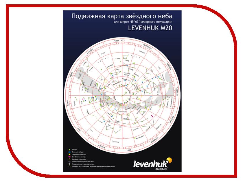 Гаджет Levenhuk Карта звездного неба M20 - большая 13991<br>