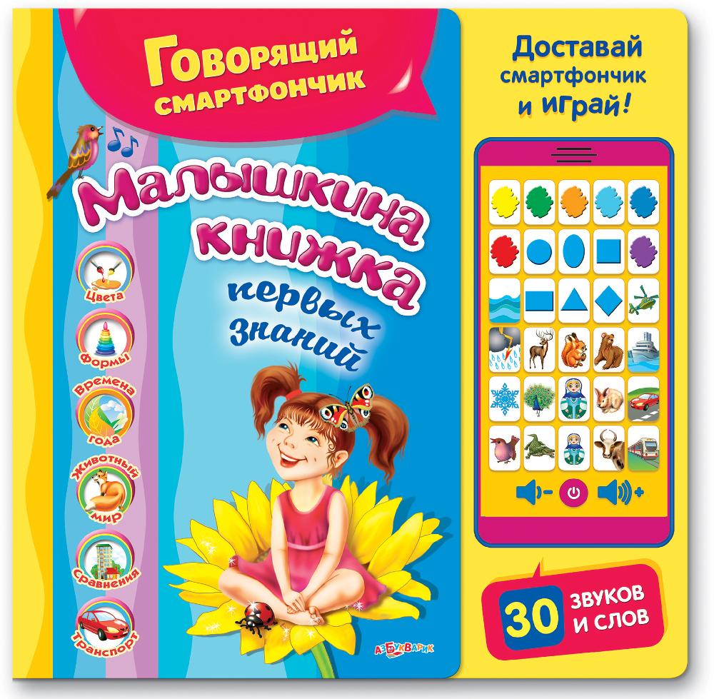 Обучающая книга Азбукварик Малышкина книжка 451-5