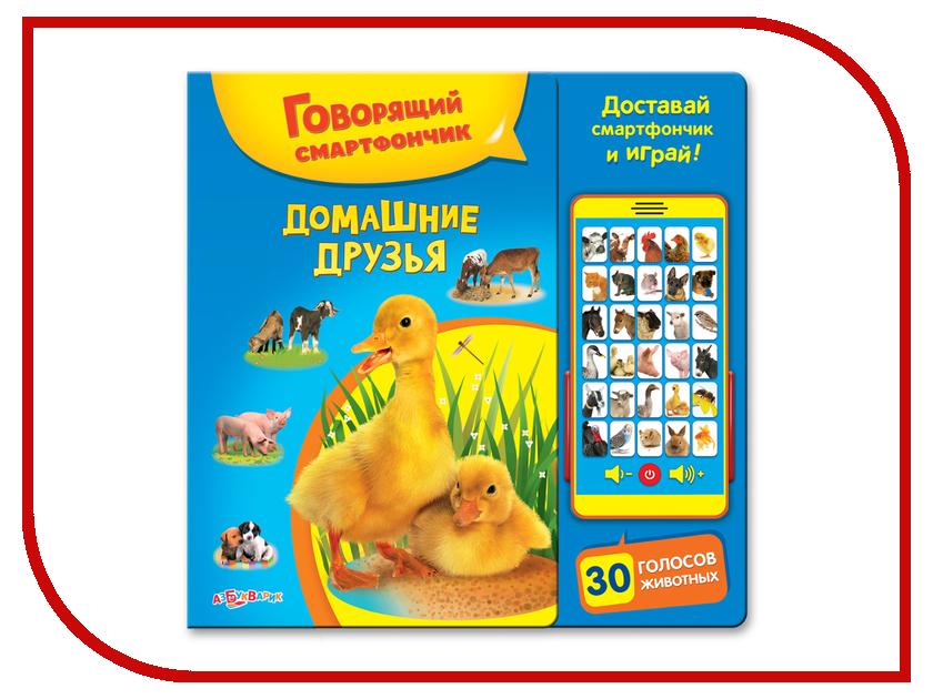 Игрушка Азбукварик Домашние друзья 445-4<br>
