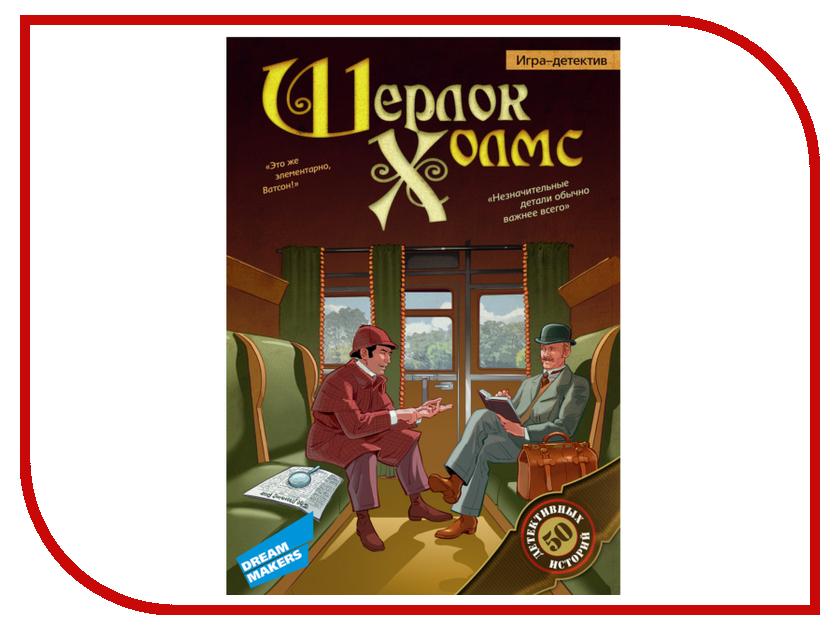 Настольная игра Dream Makers Шерлок Холмс 1405H dream makers игровой набор суперагент телезонд