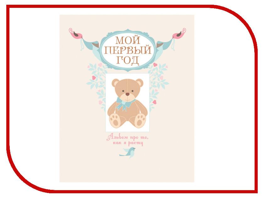 Фотоальбом Эксмо Мой первый год. Альбом про то, как я расту cute n clever плакат а2 для девочек мой первый год
