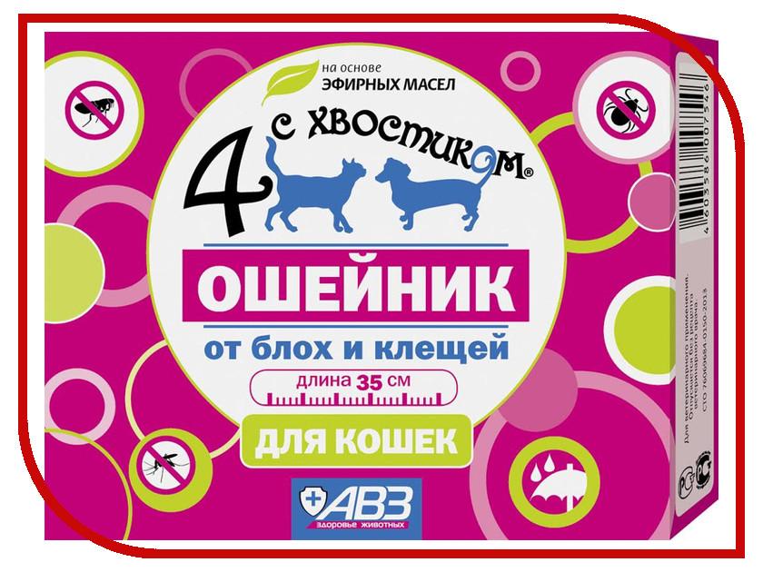 Ошейник АВЗ 4 С ХВОСТИКОМ био для кошек 35см 01.2018