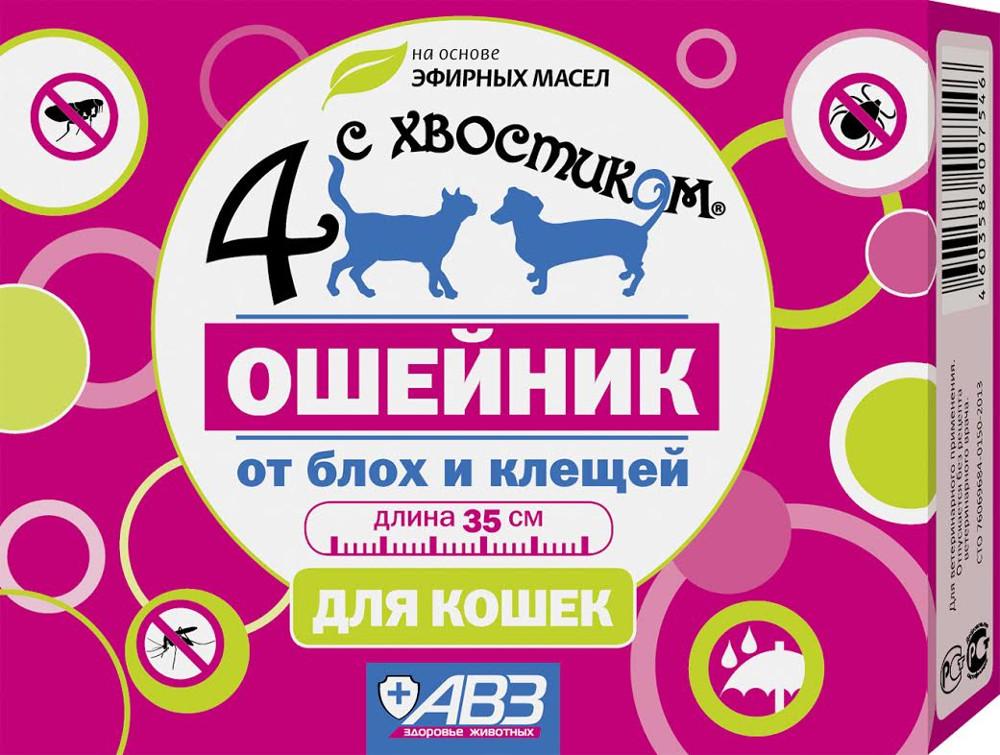 Ошейник АВЗ 4 С ХВОСТИКОМ био для кошек 35см 01.2018<br>