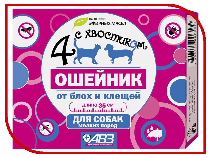 Ошейник АВЗ 4 С ХВОСТИКОМ био для мелких собак 35см 10.2017