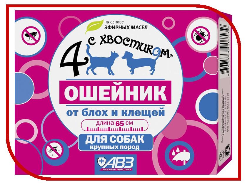 Ошейник АВЗ 4 С ХВОСТИКОМ био для крупных собак 65см 09.2017