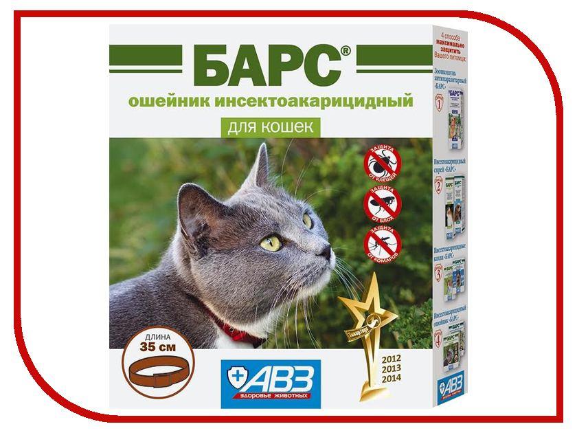 Ошейник АВЗ БАРС для кошек 35см 11.2017