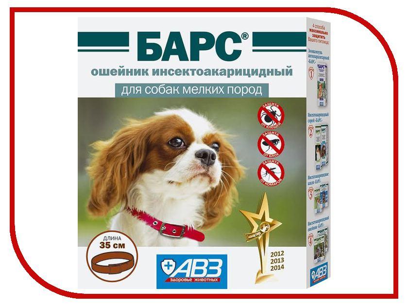 Ошейник АВЗ БАРС для собак мелких пород 35см 07.2017