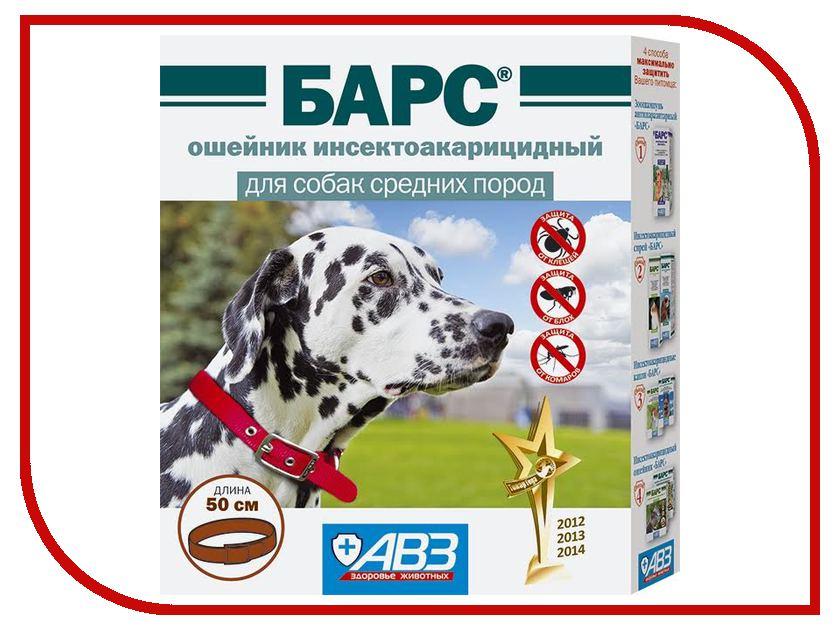 Ошейник АВЗ БАРС для собак средних пород 50см 04.2017
