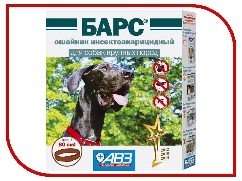 Ошейник АВЗ БАРС для собак крупных пород 80см 08.2017