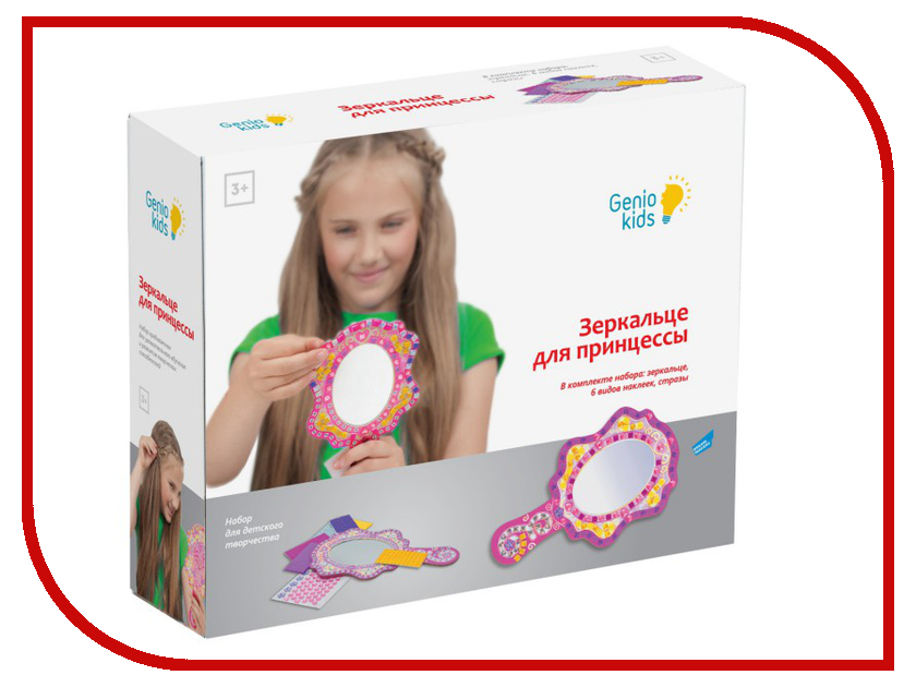 Набор Genio Kids Зеркальце для принцессы 82304