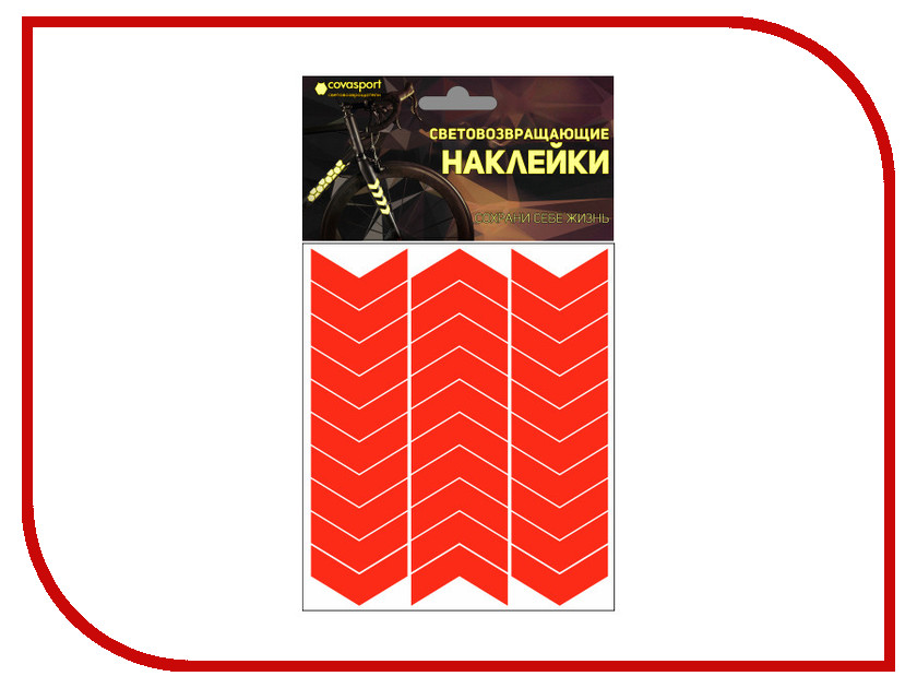 Светоотражатель Cova Sport Стрела набор наклеек Red 100x85mm 333-189 светоотражатель cova набор термоаппликаций прямоугольники 70x70mm 333 333
