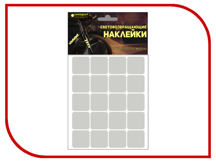 Светоотражатель Cova Sport Квадрат набор наклеек Metallic 100x85mm 333-166