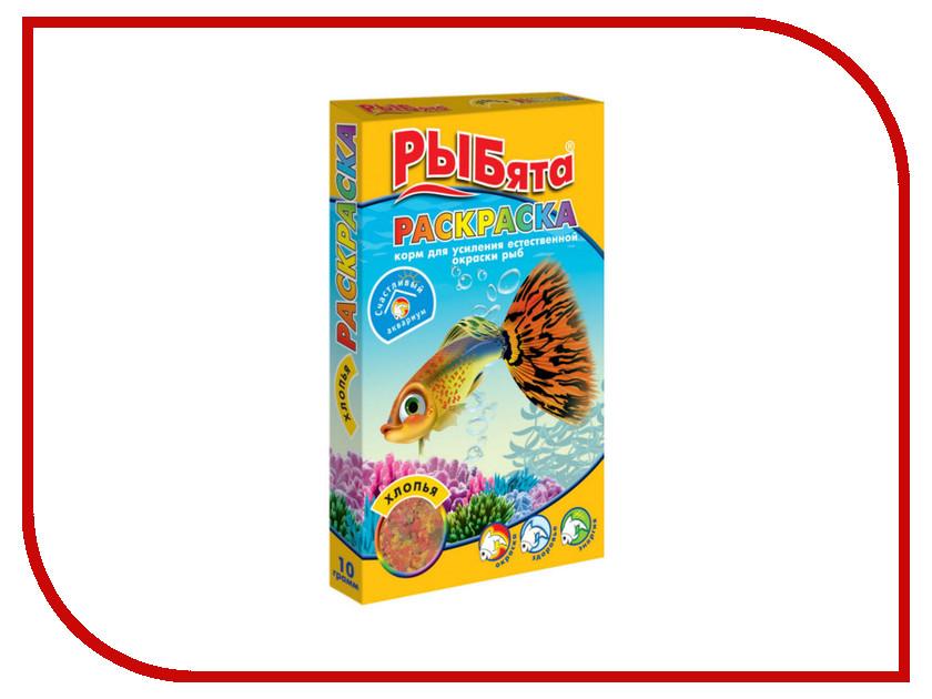 ЗООМИР РЫБята Раскраска для усиления естественной окраски рыб 19860<br>