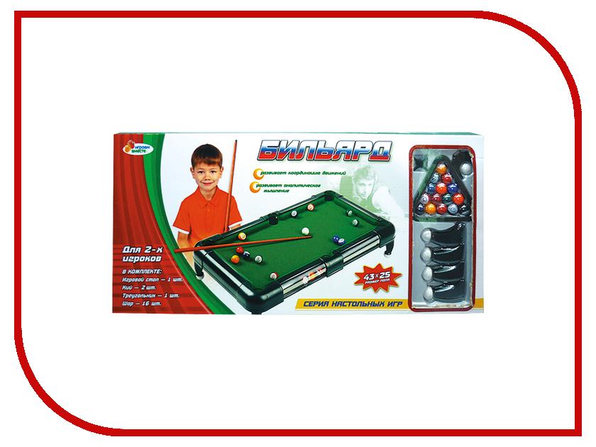 Настольная игра Играем вместе Бильярд B889143-R<br>