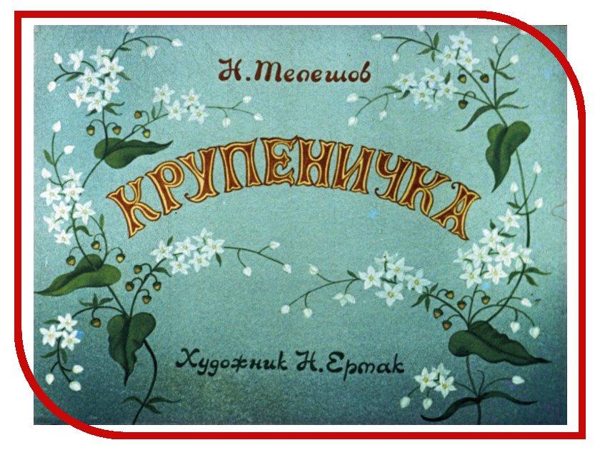 Диафильм Regio Крупеничка Н.Телешов<br>