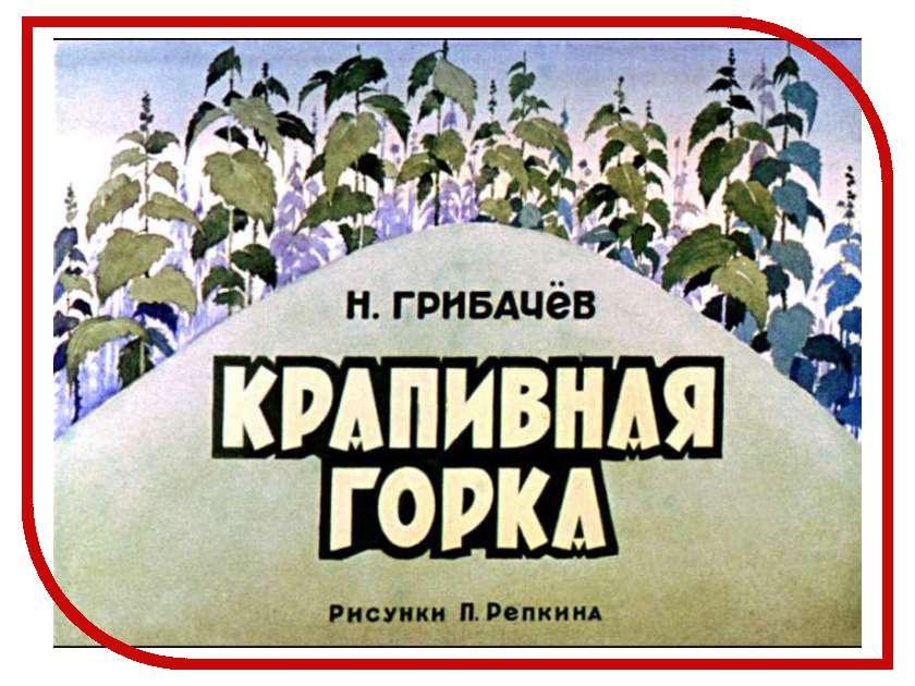 Диафильм Regio Крапивная горка Н.Грибачев
