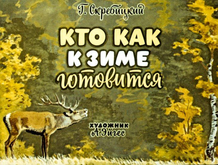 Диафильм Regio Кто как лето проводит Г.Скребицкий<br>