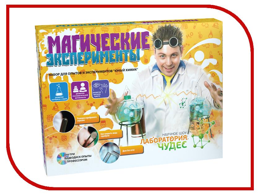 Набор для экспериментов Лаборатория чудес Юный химик Магические эсперименты 812<br>