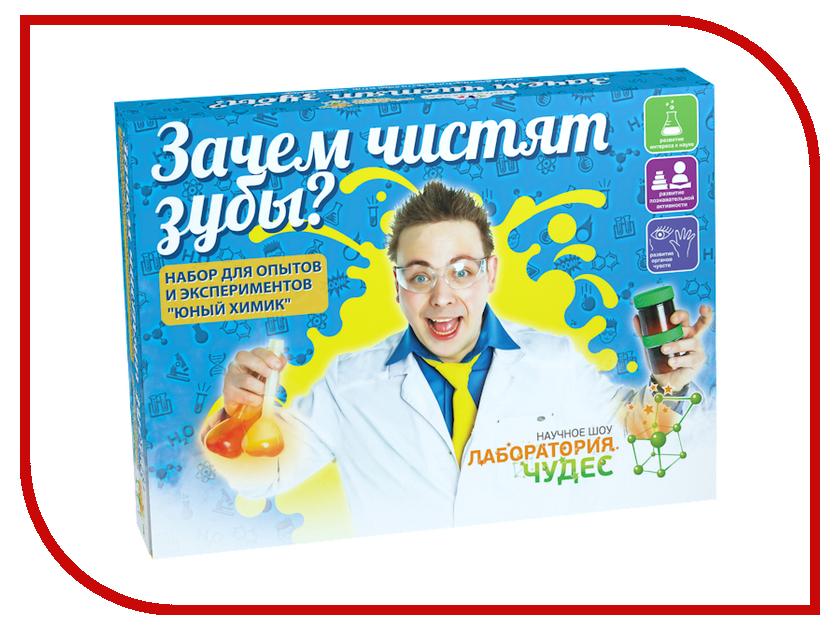 Набор для экспериментов Лаборатория чудес Зачем чистят зубы? 505