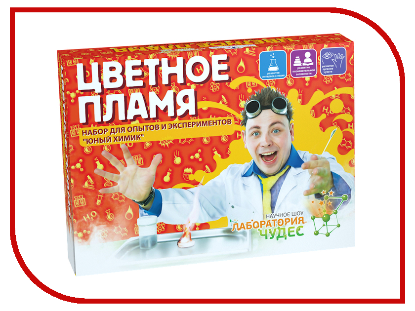 Набор для экспериментов Лаборатория чудес Юный химик Цветное пламя 504<br>