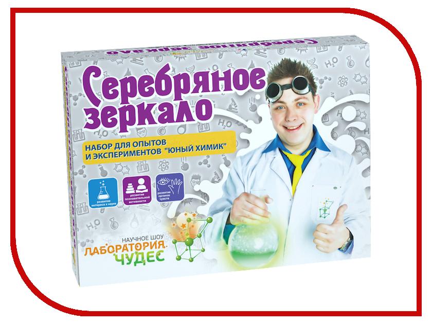 Набор для экспериментов Лаборатория чудес Юный химик Серебряное зеркало 507