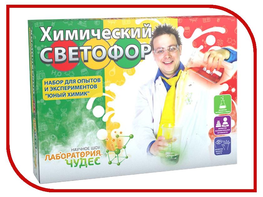 Набор для экспериментов Лаборатория чудес Химический светофор 803<br>