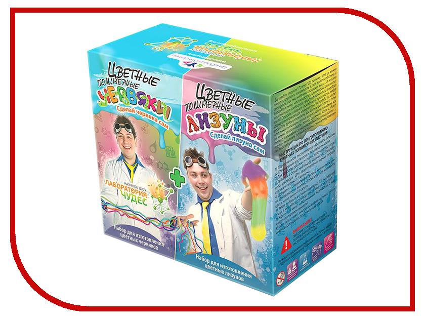 Набор для экспериментов Лаборатория чудес Юный химик Цветные червяки и лизуны, подарочный набор 827<br>