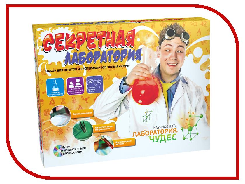 Набор для экспериментов Лаборатория чудес Юный химик Секретная лаборатория 813<br>