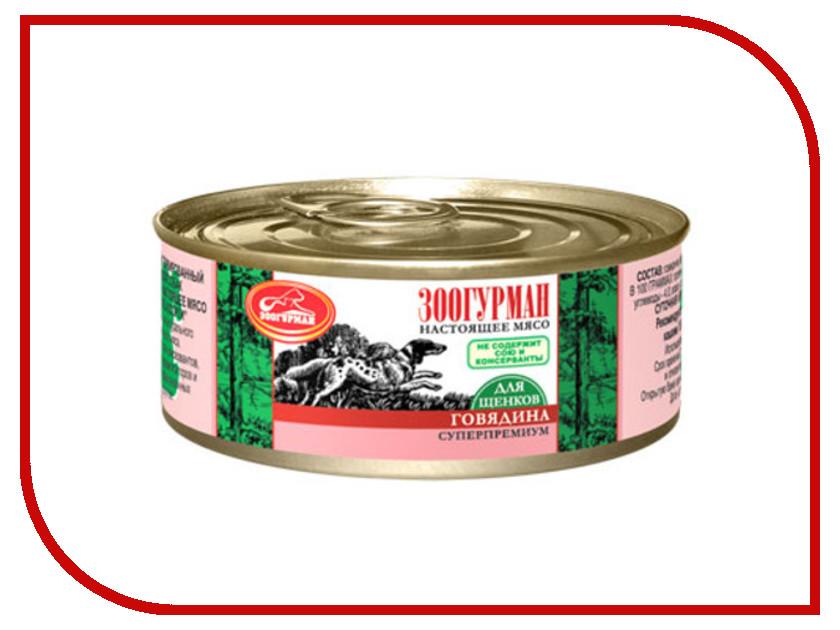 Корм Зоогурман Мясное ассорти Говядина 100г для щенков 0089