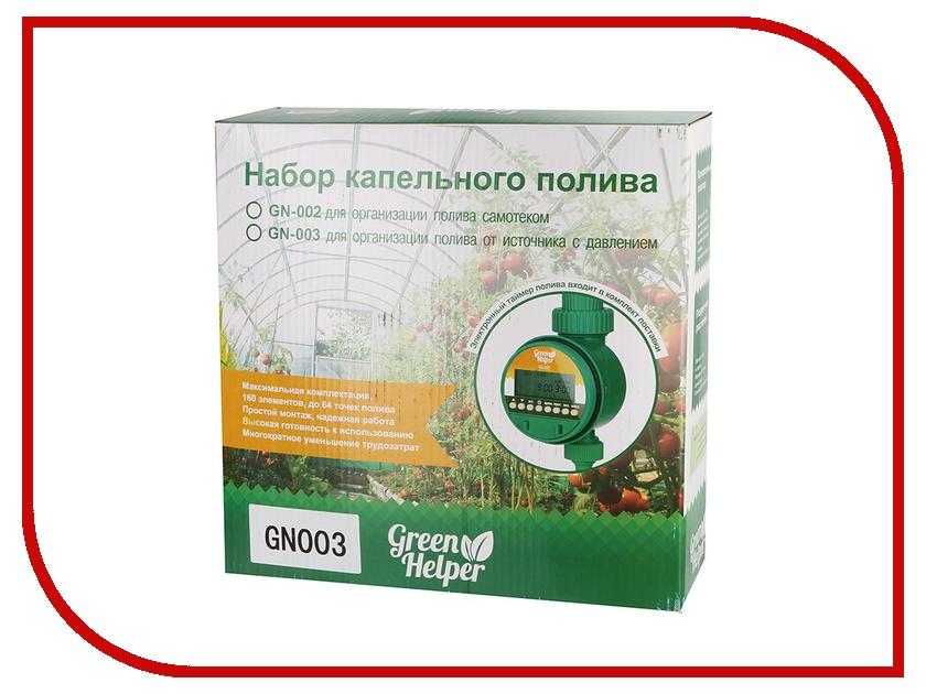 Комплект капельного полива Green Helper GN-003 набор капельного полива доляна 1395244 40m