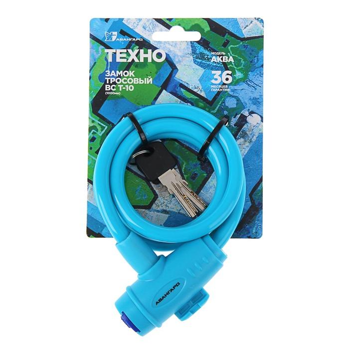 Замок Авангард ВС-Т10 1000mm Aqua 1379535
