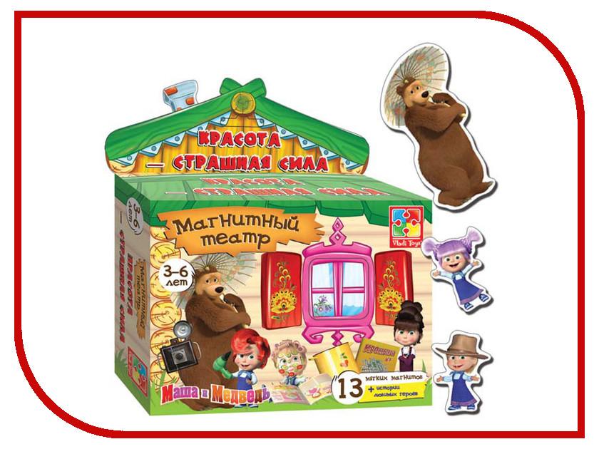 Игрушка Vladi Toys Магнитный театр Маша и медведь, Красота-страшная сила VT3206-17<br>