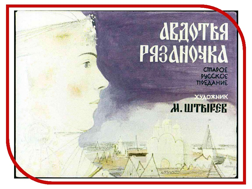 Диафильм Regio Авдотья Рязаночка