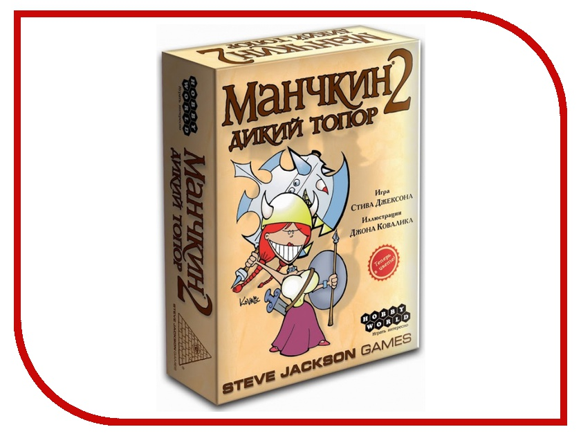 Настольная игра Hobby World Манчкин 2 Дикий Топор 1114 настольная игра манчкин квест hobby world 1383