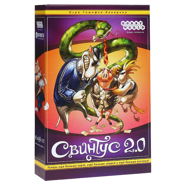 Настольная игра Hobby World Свинтус 2.0 1118