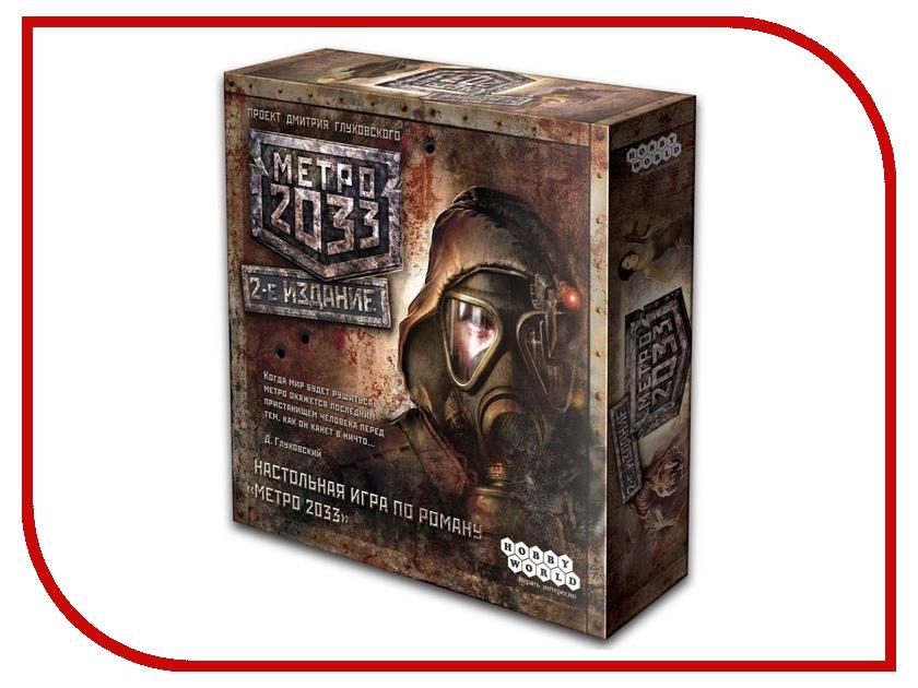 Настольная игра Hobby World МЕТРО 2033 1197 бомбер printio метро 2033