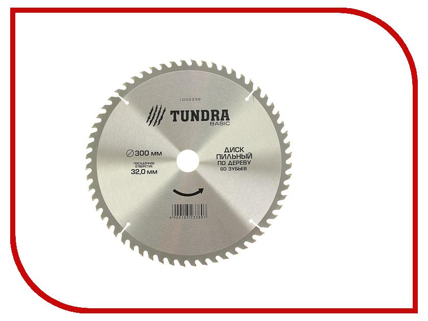 Диск Tundra 1032338 пильный, по дереву, 300x32mm, 60 зубьев диск 115 мм по дереву